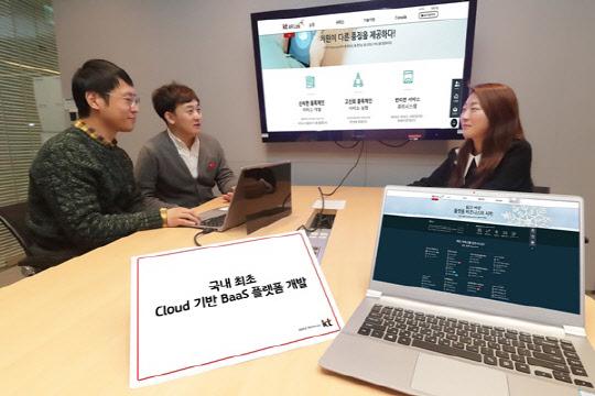 KT, 클라우드 기반 서비스형 블록체인 플랫폼 개발